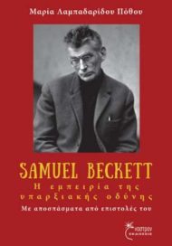 Μαρία Λαμπαδαρίδου Πόθου ''Samuel Beckett - H εμπειρια της υπαρξιακής οδύνης'