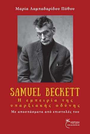 Μαρία Λαμπαδαρίδου Πόθου ''Samuel Beckett - H εμπειρια της υπαρξιακής οδύνης'