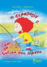 Εύα Λιανού – Πετροπούλου ''Η Ζεραλντίν και το ξωτικό της λίμνης''