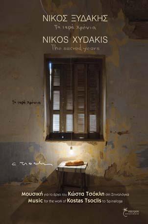 Νίκος Ξυδάκης Μουσική για το έργο του Κώστα Τσόκλη στη Σπιναλόγκα ''Τα Ιερά Χρόνια''