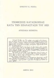 Xρήστος Κ. Ρέππας ''Υποθέσεις Κατασκοπίας κατά την επανάσταση του 1821''