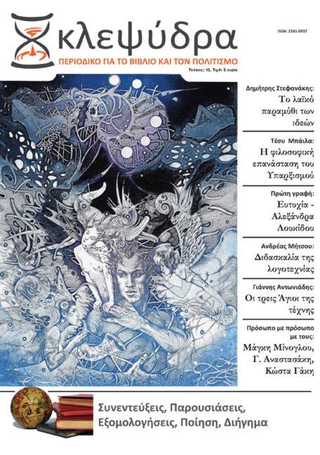 Περιοδικό Κλεψύδρα Τεύχος 10