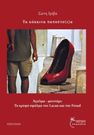 Τα κόκκινα παπούτσ(ι)α