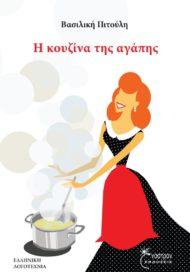 Η κουζίνα της αγάπης