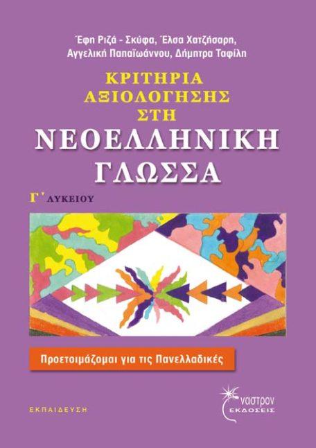 Νεοελληνική Γλώσσα Β' Λυκείου – Προετοιμάζομαι για τις Πανελλαδικές