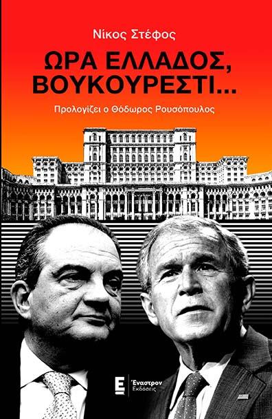Ώρα Ελλάδος, Βουκουρέστι…