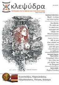 Κλεψύδρα Τεύχος 15