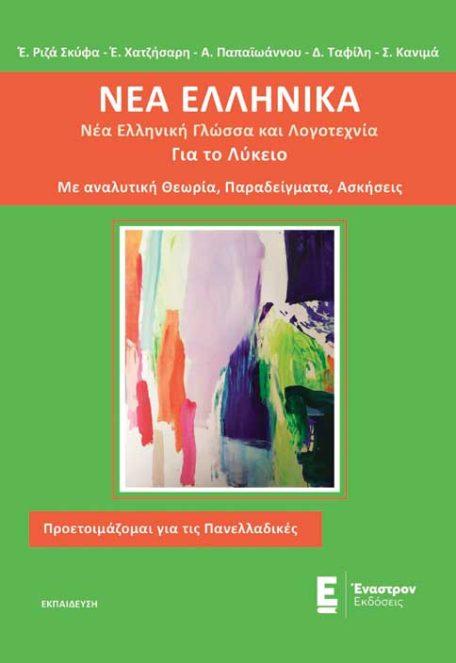 Νέα Ελληνικά - Νέα Ελληνική Γλώσσα και Λογοτεχνία Για το Λύκειο