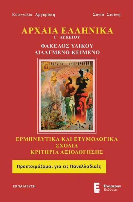 Αρχαία Ελληνικά Γ' Λυκείου - Φάκελος Υλικού/Διδαγμένο Κείμενο